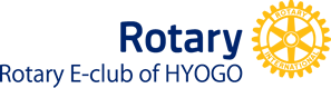 HYOGOロータリーEクラブ |  Rotary E-Club of Hyogo